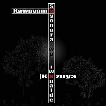 Sayonara Wo Iwanaide