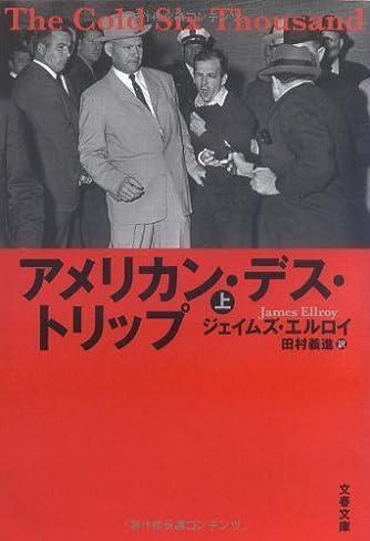 アメリカン・デス・トリップ 上 (文春文庫 エ 4-13)