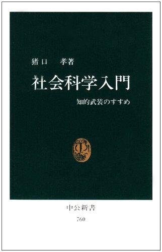 社会科学入門―知的武装のすすめ (中公新書 (760))の詳細を見る