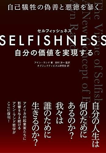 SELFISHNESS(セルフィッシュネス) ―― 自分の価値を実現する