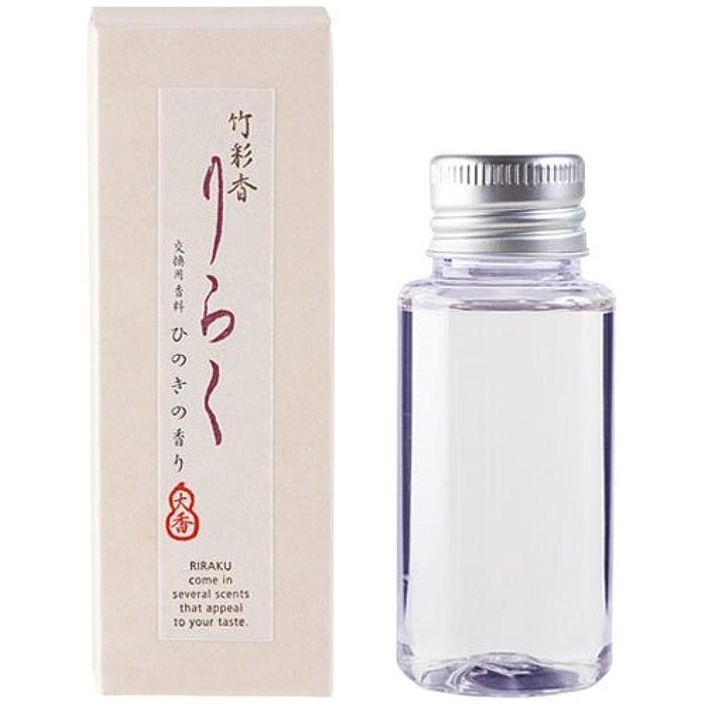 ドメイン進化滝竹彩香りらく 交換用香料ひのき 50ml