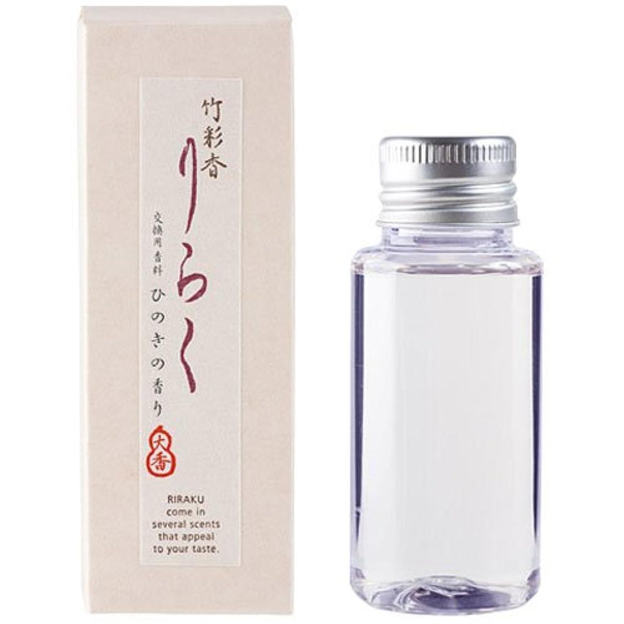 悪化させる水平機構竹彩香りらく 交換用香料ひのき 50ml