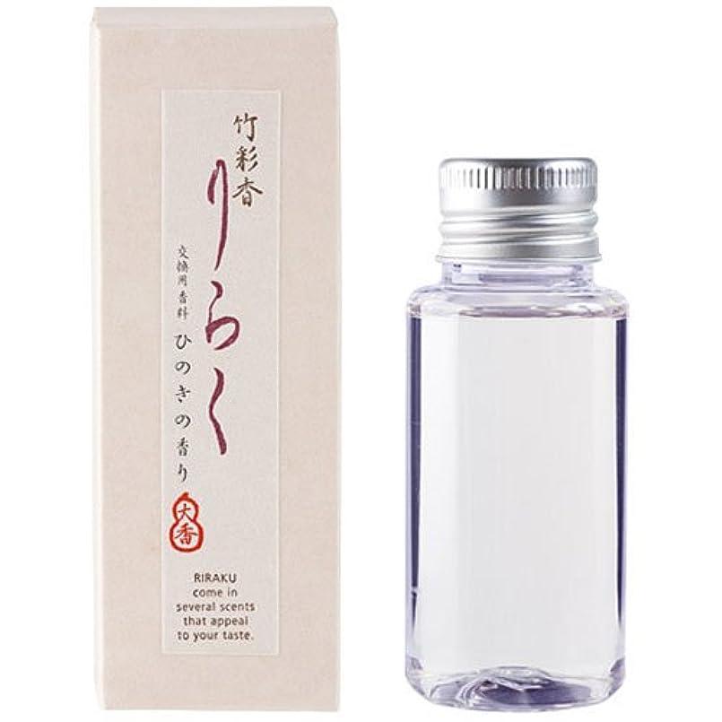 統治可能裕福な入り口竹彩香りらく 交換用香料ひのき 50ml