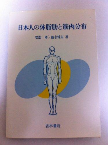 日本人の体脂肪と筋肉分布