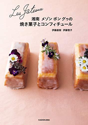 Les Gateaux 湘南 メゾン ボン グゥの焼き菓子とコンフィチュール