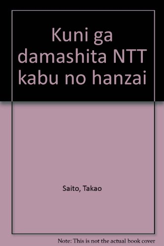 国が騙した―NTT株の犯罪