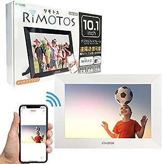 funks リモトス ホワイト rimotos デジタルフォトフレーム WiFi 10インチ 1280×800 アプリ 遠隔 動画再生 写真 スライドショー タッチパネル frameo