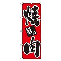 焼肉 のぼり No.304/62-7059-39