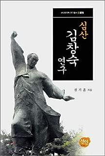 Shim Kim Chang Sook Research (Korean Edition)