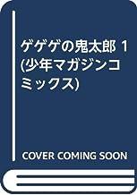 ゲゲゲの鬼太郎 1 (少年マガジンコミックス)