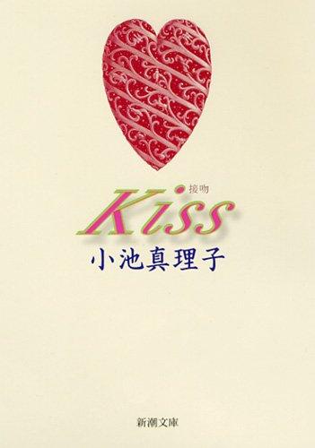 Kiss (新潮文庫)