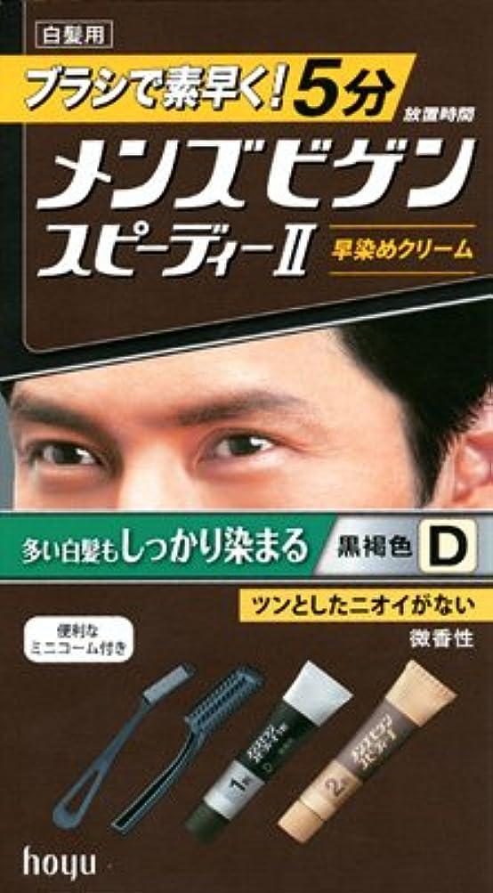 信じられないワックス佐賀メンズビゲン スピーディーⅡ D 黒褐色 × 5個セット