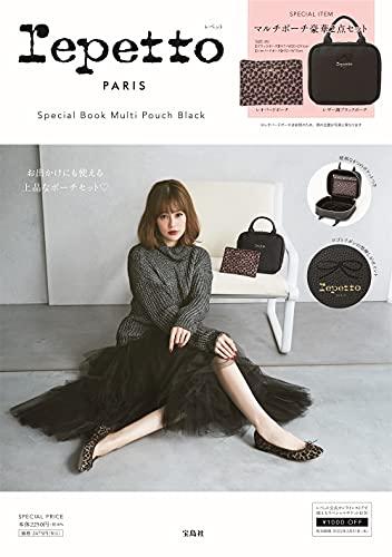 Repetto Special Book Multi Pouch Black (宝島社ブランドブック)