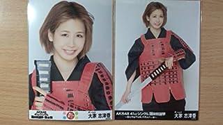AKB48 生写真 41st 選抜総選挙 後夜祭 大家志津香 コンプ