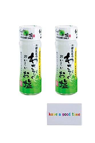 田丸屋本店 わさびのおいしいお塩 2個セット わさび塩 ワサビ 山葵 wasabi 持ち運び用ポケットミラーセット