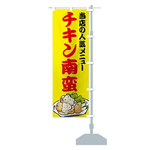 チキン南蛮 のぼり旗 サイズ選べます(ジャンボ90x270cm 右チチ)
