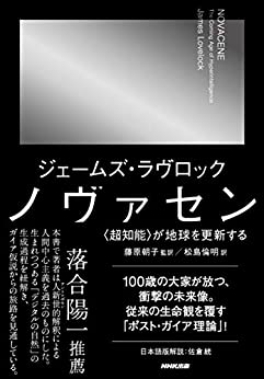 [ジェームズ・ラヴロック, 松島 倫明, 藤原 朝子]のノヴァセン 〈超知能〉が地球を更新する