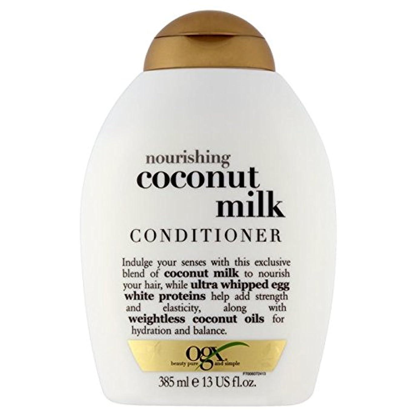 器具犬始まりOgx Coconut Milk Conditioner 385ml (Pack of 6) - ココナッツミルクコンディショナー385ミリリットル x6 [並行輸入品]