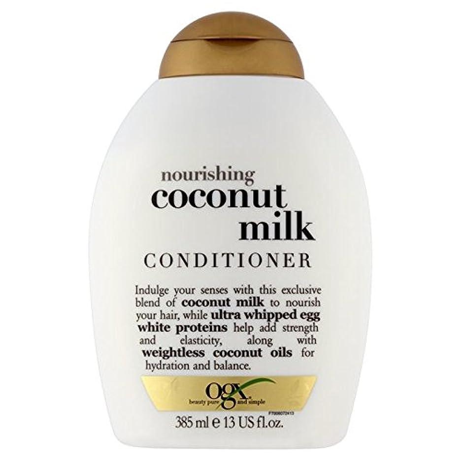 鉛筆負ラッシュココナッツミルクコンディショナー385ミリリットル x2 - Ogx Coconut Milk Conditioner 385ml (Pack of 2) [並行輸入品]