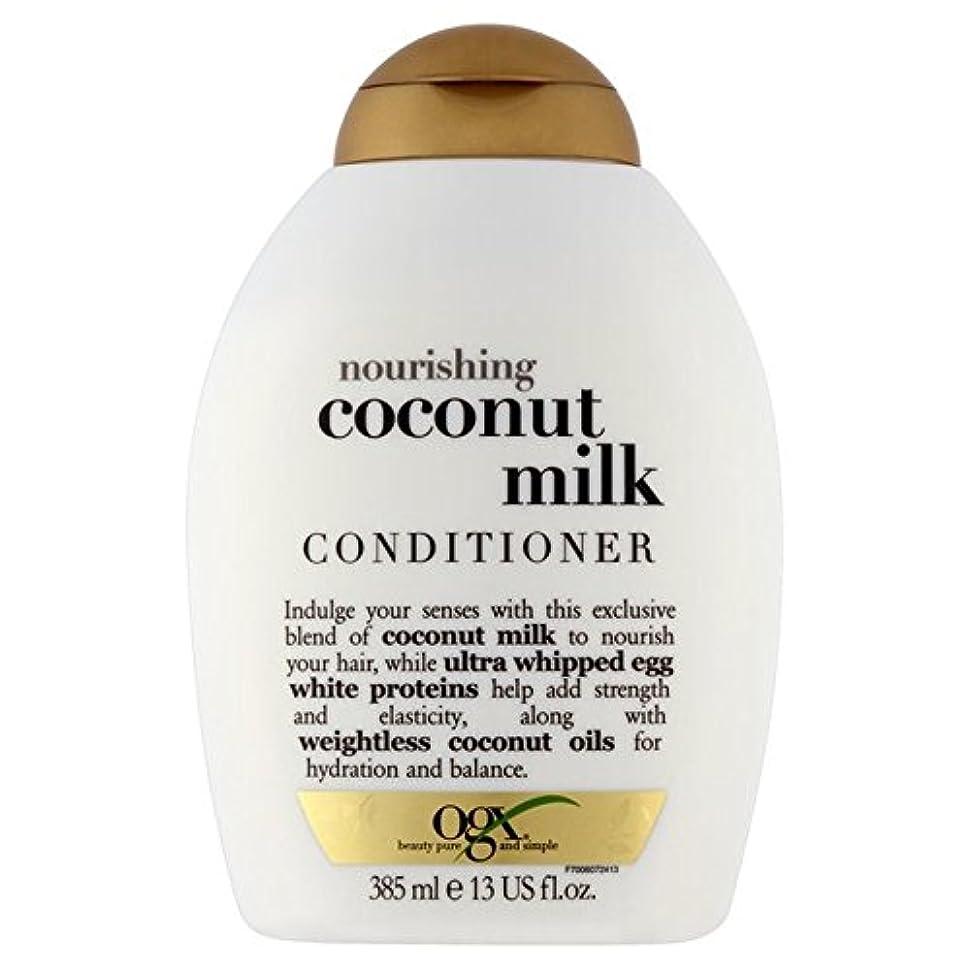 マントル負担階層ココナッツミルクコンディショナー385ミリリットル x4 - Ogx Coconut Milk Conditioner 385ml (Pack of 4) [並行輸入品]