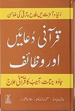 Qurani Duaain aur Waziaf
