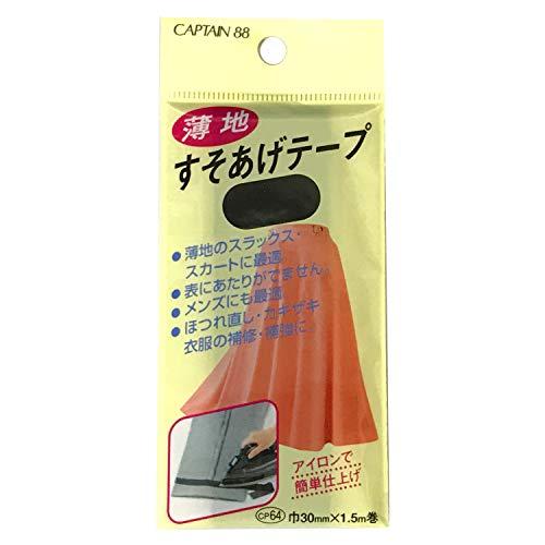 補修材料 CAPTAIN88 薄地すそあげテープ 31番色 キャプテン CP64-31
