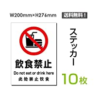 「飲食禁止」【ステッカー シール】タテ・大 200×276mm (sticker-084-10) (10枚組)