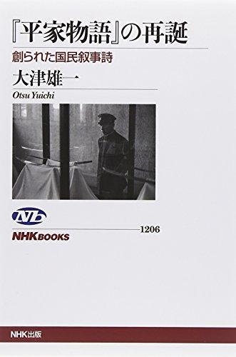 『平家物語』の再誕 創られた国民叙事詩 (NHKブックス)の詳細を見る
