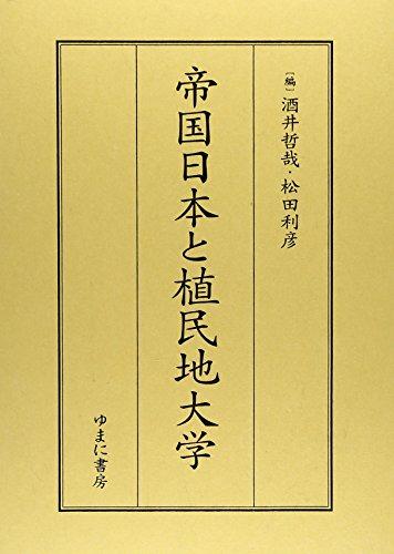帝国日本と植民地大学の詳細を見る