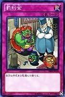 遊戯王カード 【罰則金】 DE02-JP110-N ≪デュエリストエディション2≫