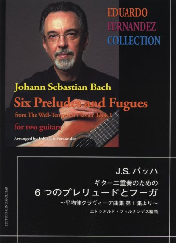 GG493 バッハ~エドゥアルドフェルナンデス編 ギター二重奏のための 6つのプレリュードとフーガ~平均律クラヴィーア曲集 第1集より~ (Eduardo Fernandez collection)
