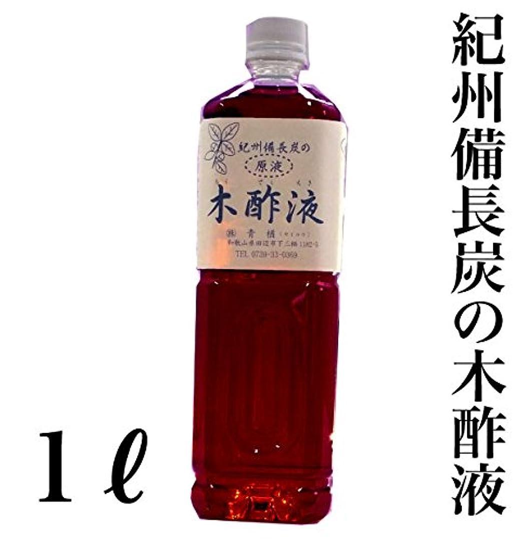 送料化粧十二紀州備長炭 木酢液 入浴 お風呂用 原液 本場 (1L)