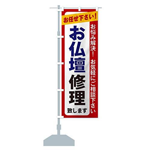 お仏壇修理 のぼり旗 サイズ選べます(スリム45x180cm 左チチ)