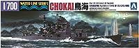 青島文化教材社 1/700 ウォーターラインシリーズ 日本海軍 重巡洋艦 鳥海 1942 プラモデル 340