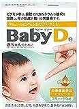 BabyD(ベビーディー) 3.7g(約90回分)