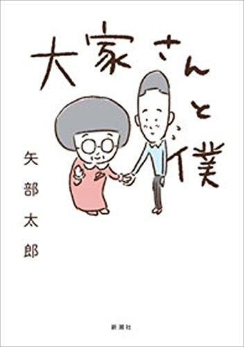 大家さんと僕 - 矢部太郎