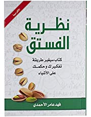 Pistachio Theory - Book will change the way you think and judge your stuff