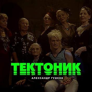 Тектоник
