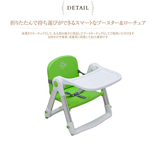 日本育児『スマートローチェア』