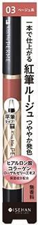 フェルム紅筆リキッドルージュ03 × 5個セット