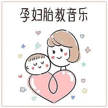 孕妇胎教音乐: 17首必听的轻安胎音乐2021, 宝宝潜能脑部开发, 妈妈和宝宝放松