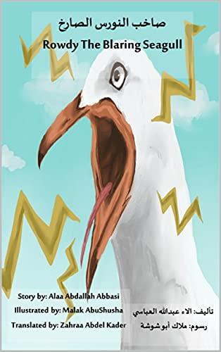 صاخب النورس الصارخ Rowdy The Blaring Seagull: One Book two languages Arabic and English (English Edition)