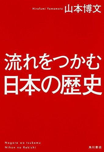 流れをつかむ日本の歴史の詳細を見る