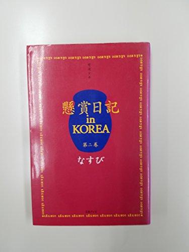 懸賞日記 in KOREA〈第2巻〉