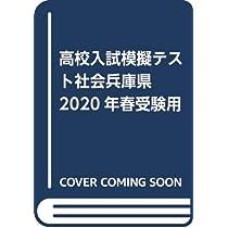 高校入試模擬テスト社会兵庫県2020年春受験用