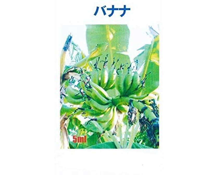 出くわすキウイフルーツアロマオイル バナナ 5ml エッセンシャルオイル 100%天然成分