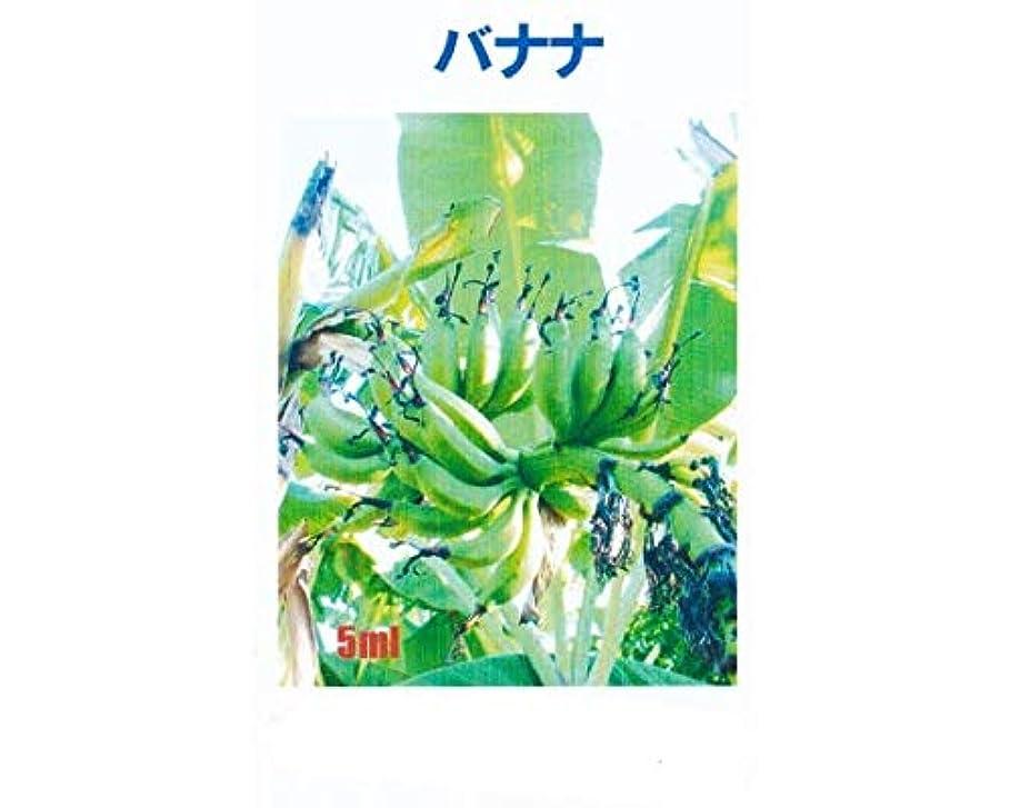 イライラする優雅な重大アロマオイル バナナ 5ml エッセンシャルオイル 100%天然成分