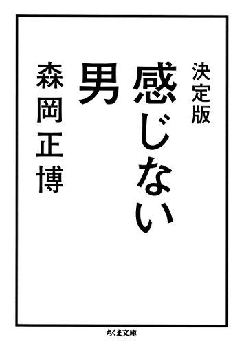決定版 感じない男 (ちくま文庫)