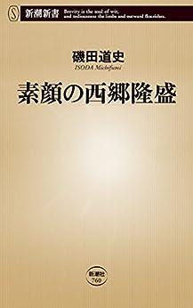 [磯田道史]の素顔の西郷隆盛(新潮新書)