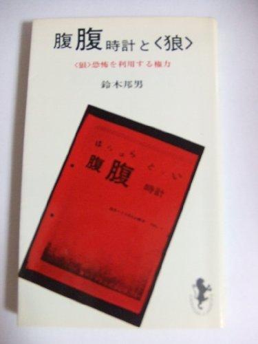 腹腹時計と<狼>―<狼>恐怖を利用する権力 (1975年) (三一新書)